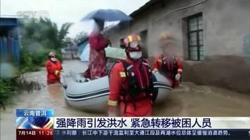 Video: China: Niederschlag auf höchstem Stand seit 1961