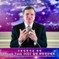 """""""think tank 2022"""" zur wiedervereinigung der koreanischen halbinsel während der virtuellen 6. rally der hoffnung gegründet"""